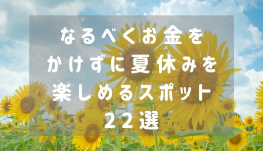 夏休みどこいく?関東版!安くて子どもも楽しめる所22選