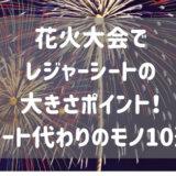 花火大会レジャーシート