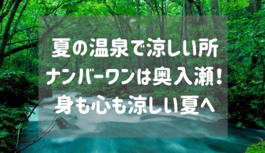 夏の温泉で涼しい所!8月、平均気温22℃の奥入瀬が最高!