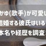 おかゆ(歌手)が可愛い! 結婚する彼氏はいる? 本名や経歴を調査!