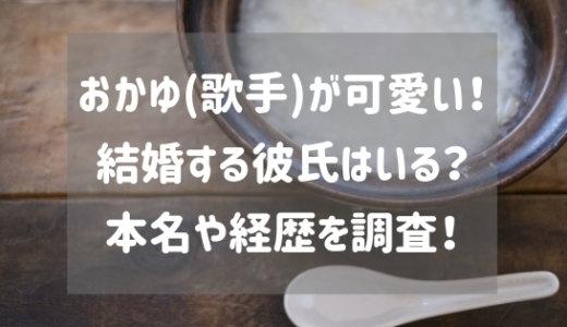 おかゆ(歌手)が可愛い!結婚する彼氏はいる?本名や経歴を調査!