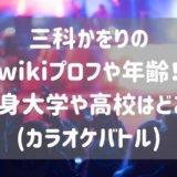 三科かをりのwikiプロフや年齢!出身大学や高校はどこ?(カラオケバトル)