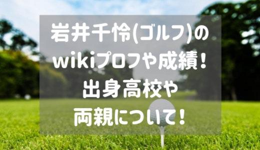 岩井千怜(ゴルフ)のwikiプロフや成績!出身高校や両親について!