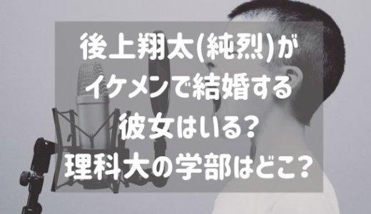 後上翔太(純烈)がイケメンで結婚する彼女はいる?理科大の学部はどこ?