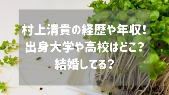 murakamikiyotaka