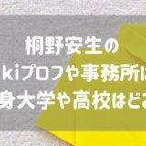 桐野安生wikiプロフや事務所は?出身大学や高校はどこ?