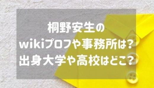 桐野安生のwikiプロフや事務所は?出身大学や高校はどこ?