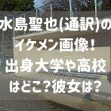 水島聖也(通訳)のイケメン画像!出身大学や高校はどこ?彼女は?
