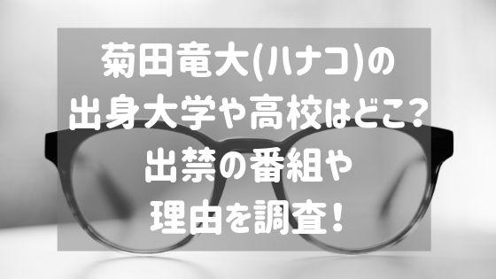 菊田竜大(ハナコ)の出身大学や高校はどこ?出禁の番組や理由を調査!