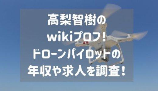 高梨智樹のwikiプロフ!ドローンパイロットの年収や求人を調査!