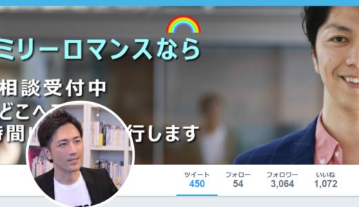 石井裕一(レンタル家族社長)の学歴や年収は?嫁や子供について!
