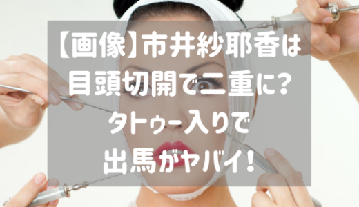 【画像】市井紗耶香は目頭切開で二重に?タトゥー入りで出馬がヤバイ!