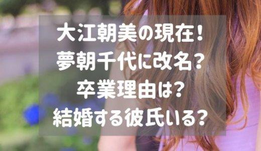 大江朝美の現在!夢朝千代に改名と卒業理由!結婚する彼氏はいる?