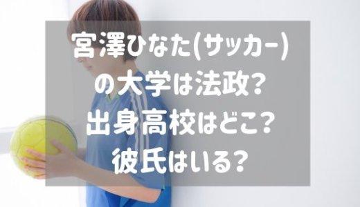 宮澤ひなた(サッカー)の大学は法政?出身高校はどこ?彼氏はいる?