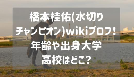 橋本桂佑(水切りチャンピオン)wikiプロフ!年齢や出身大学・高校どこ?