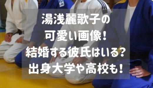 湯浅麗歌子の可愛い画像!青木真也と揉めて辞退?彼氏や高校をチェック!