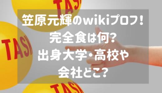 笠原元輝のwikiプロフ!完全食は何?出身大学・高校や会社どこ?