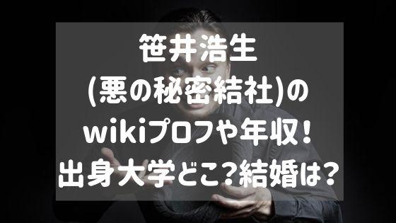 笹井浩生(悪の秘密結社)のwikiプロフや年収!出身大学どこ?結婚は?