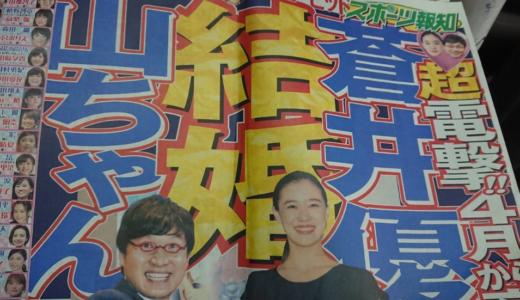 蒼井優歴代元彼が凄いのになぜ山ちゃんと結婚?妊娠デキ婚なの?すぐ離婚かも?