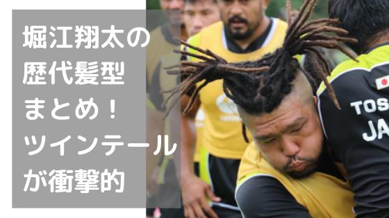 【大量画像】堀江翔太の歴代髪型まとめ!ツインテールが衝撃的!