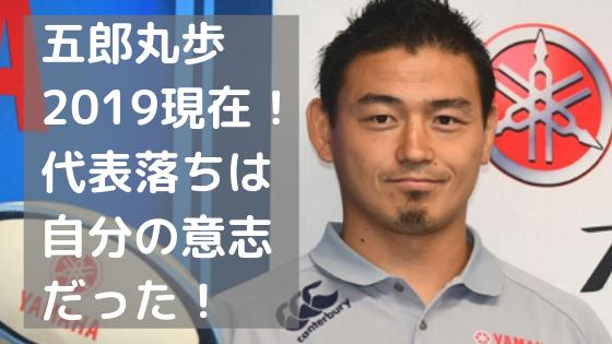 【五郎丸歩2019現在】ヤマハで活躍も代表落ち?文春スキャンダルの謎