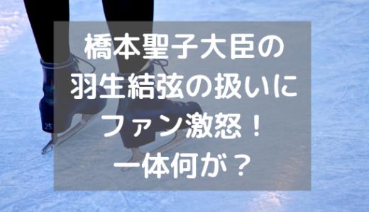 橋本聖子大臣の羽生結弦に対する発言にファン激怒?エピソードにびっくり