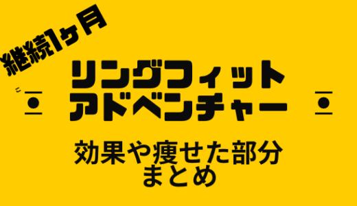 【リングフィット一か月効果】30代女(主婦)がやってみた結果!